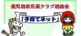 鹿児島県児童クラブ連絡会